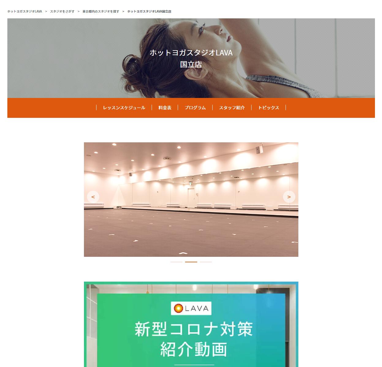 """<span class=""""title"""">12ホットヨガスタジオLAVA国立店の口コミや評判</span>"""