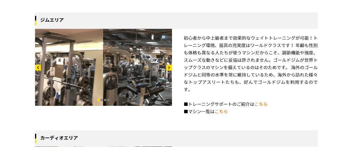 ゴールドジム国立東京の画像2