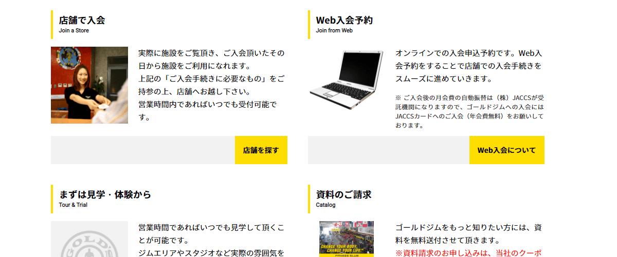 ゴールドジム国立東京の画像4