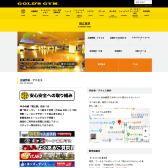 ゴールドジム国立東京の画像